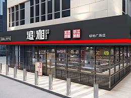 追湘——瓦煲拌饭/手工米粉 (广州绿地中央广场店)