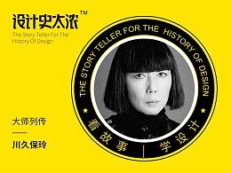 设计一间公司的女神——川久保玲