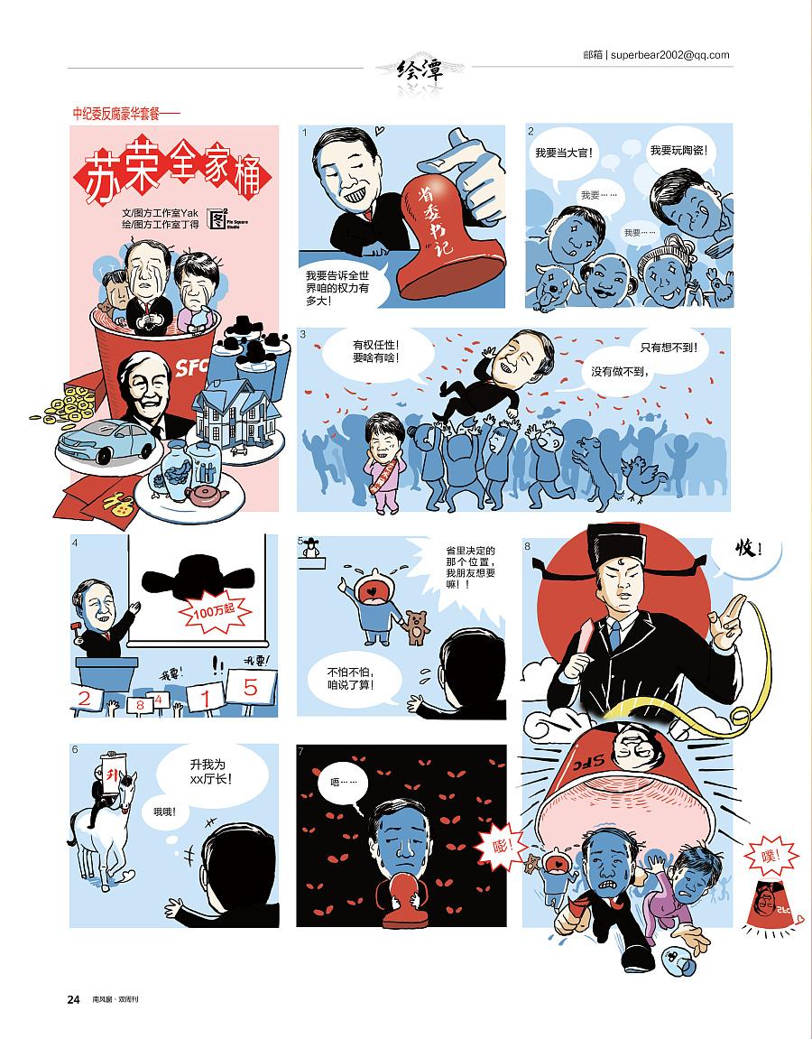 【漫画】苏荣全家桶|时事漫画|动漫|图方工作室