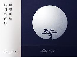 境绎/二〇二〇 「明月松间照」月饼包装设计