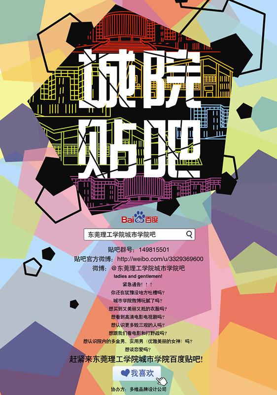 东莞市城市学院贴吧海报