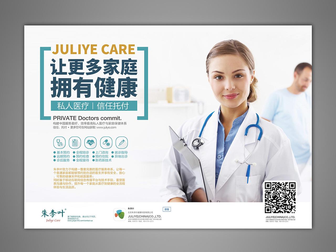 线上医疗器械画册,宣传单页,海报,科技,产品,户外,医生,治疗.