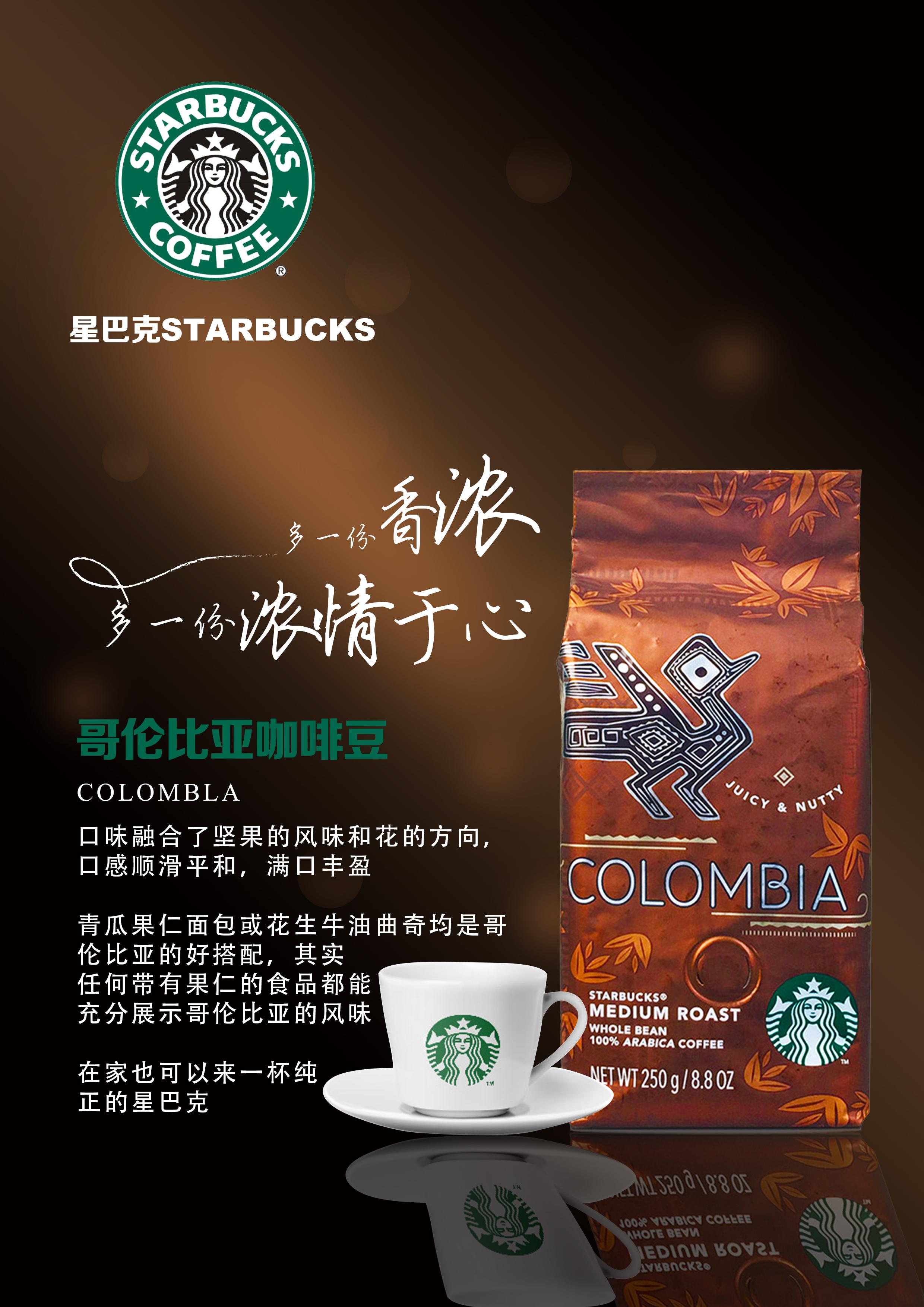 星巴克咖啡宣传海报