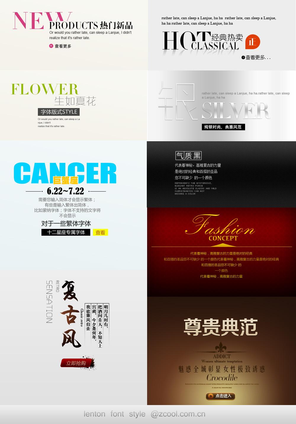 9款适何常用字体描述的商品商城排版招聘长沙地产设计设计图片