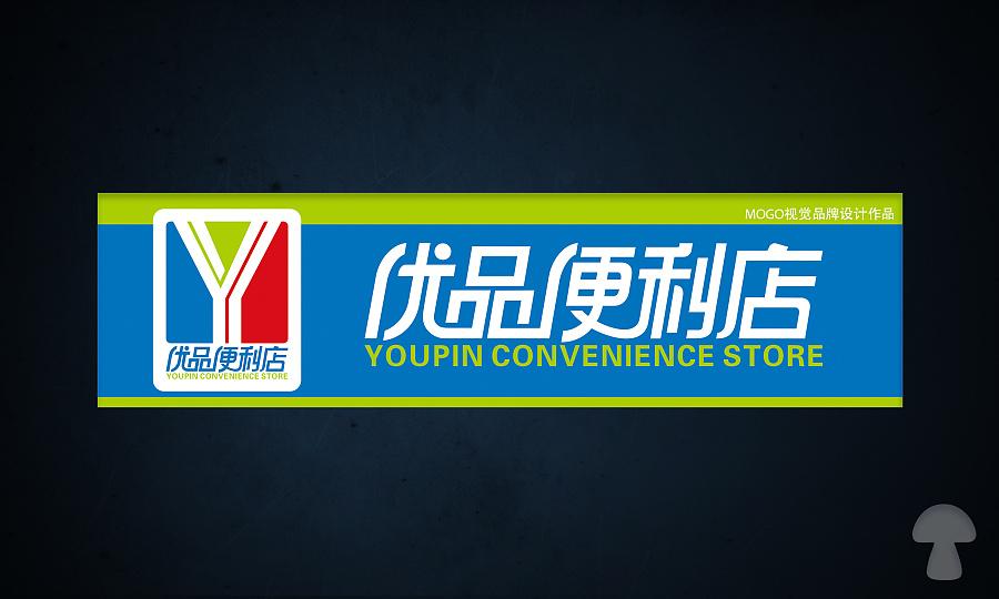 优品便利店logo字体牌匾设计图片