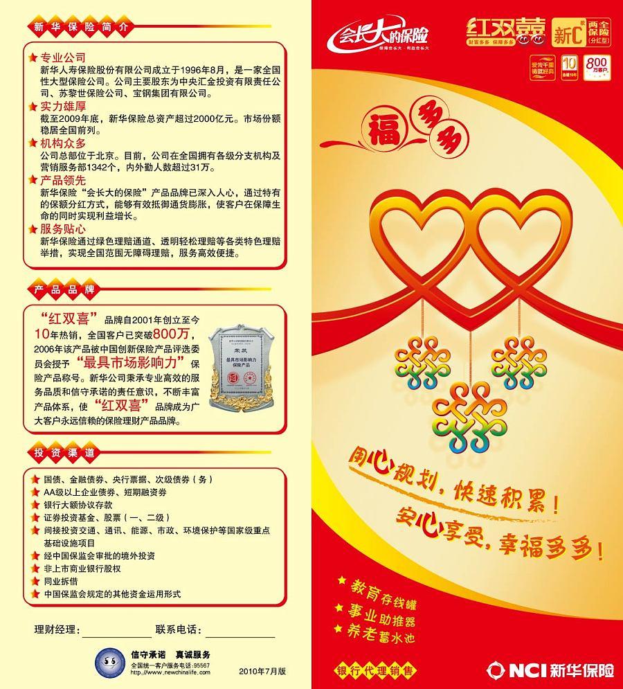 新华保险红双喜5年支取变退保 五万本金亏1600