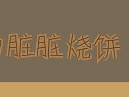 阿毛的脏脏烧饼