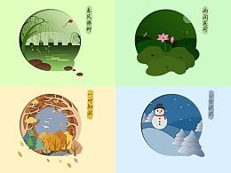 四季插画-临摹