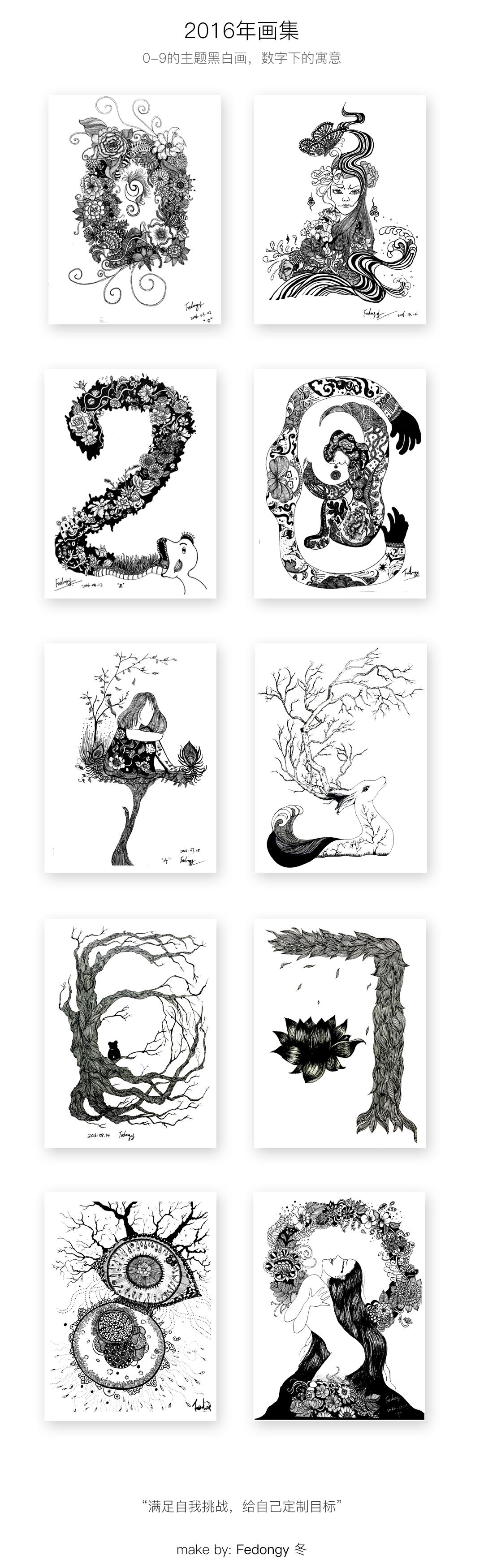 2016年手绘黑白插画集