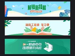 起航在线教育网站banner