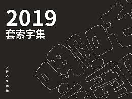 2019-套索字集