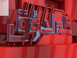 维语三维字体设计