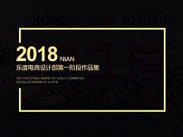 2018年第一阶段部门作品合集