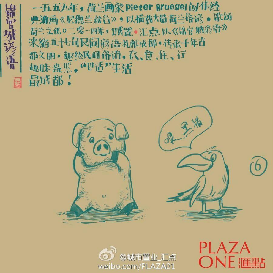 成都《锦官城谚语》手绘图|其他绘画|插画|kamijy