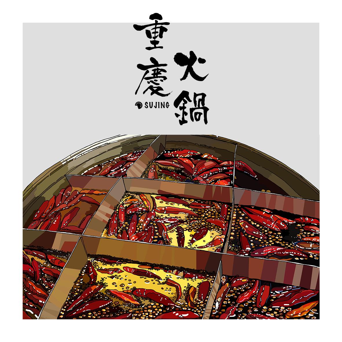 重庆火锅手绘