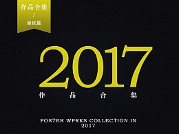 海报合集2017