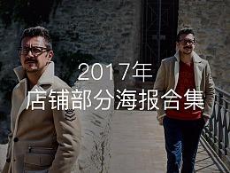 2017电商海报页面