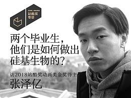 张泽亿:两个毕业生,他们是如何做出硅基生物的?