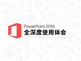【珞珈】PowerPoint 2016 全深度使用体会