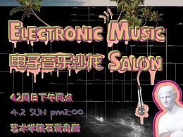 电子音乐沙龙