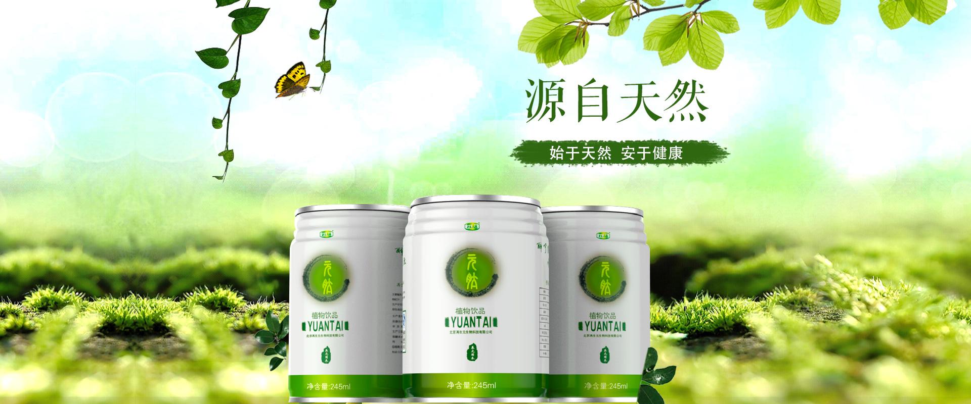 养生绿色产品推广海报banner