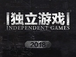论独立游戏美术-项目总结