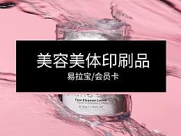 印刷品设计美体会员卡设计护肤品化妆品易拉宝设计