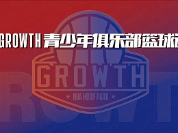 Growth小篮球比赛设计
