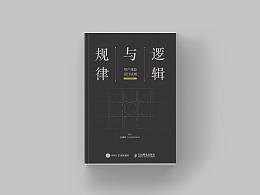 《规律与逻辑-用户体验设计法则》