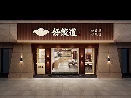 好饺道(饺子店)餐饮品牌全案设计-品牌设计