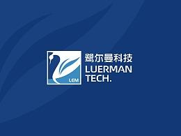 LUERMAN丨鹭尔曼科技
