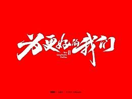 茶 书法商写 书法定制 石头许 日本字体 字体设计