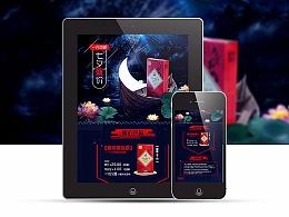 葛仙堂七夕节活动砍价电商合成页面设计(附GIF)