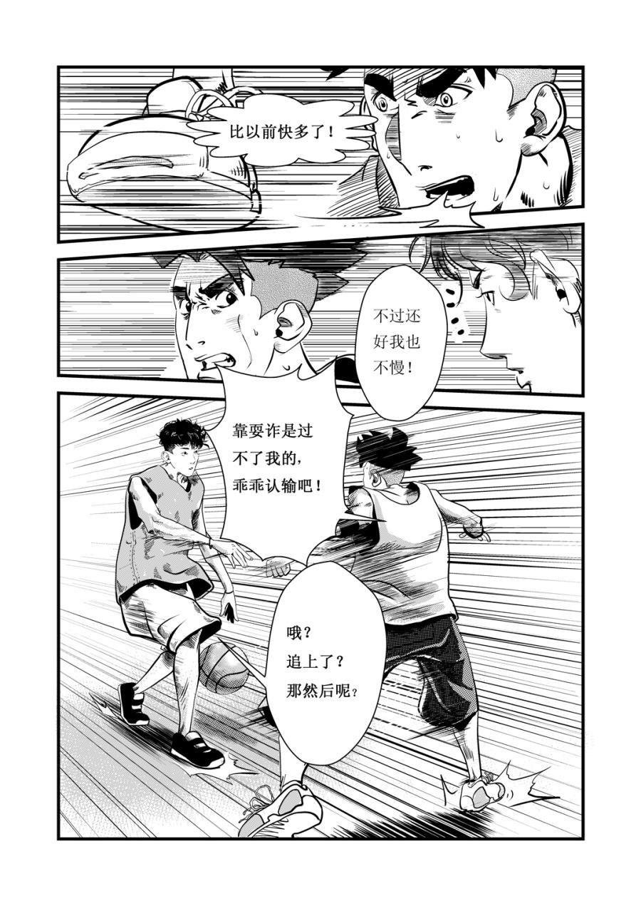 《青春BASKETBALL》原创漫画篮球校园第茶杯漫画图片