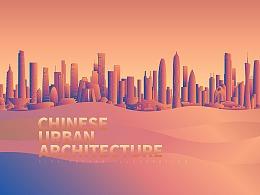 中国城市建筑 插画系列