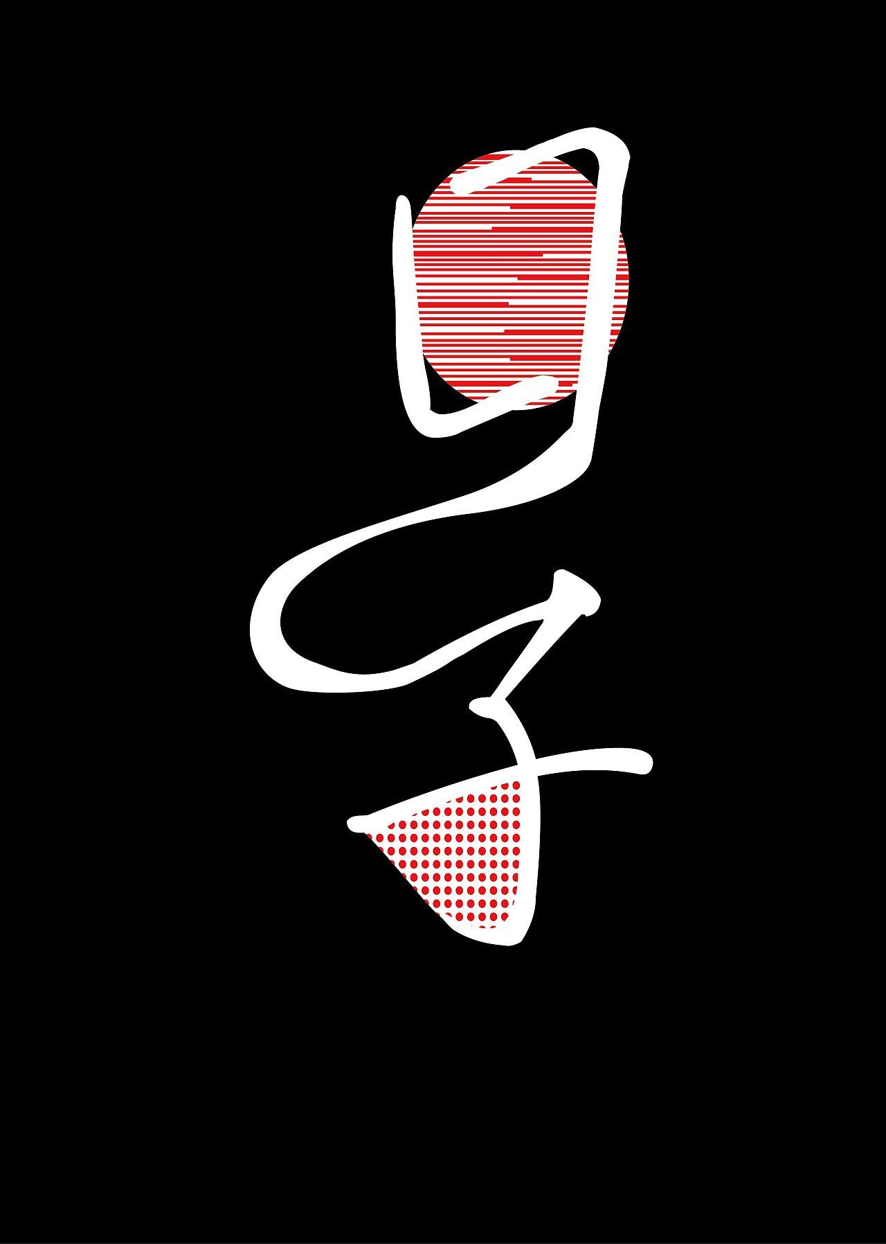 字形设计练习|平面|图标/字体|颖儿YY-原创作品英文字体设计图片素材图片