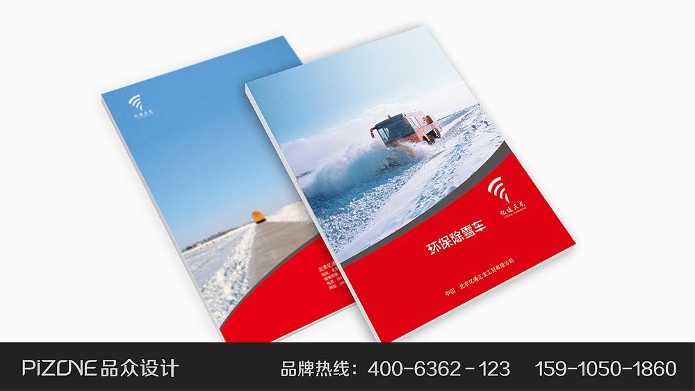 德州企业宣传画册设计,德州宣传册设计,德州宣传样本设计,德州产品