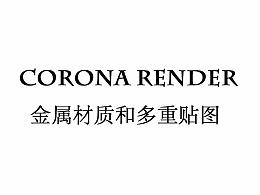 corona render  金属材质和多重贴图