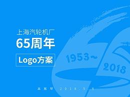 65周年logo方案