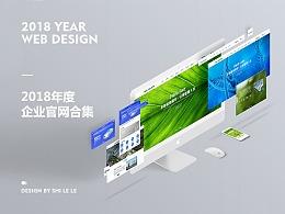 【Morse design】二O一八年企业官网设计