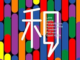 心悦和平 動畫版海報