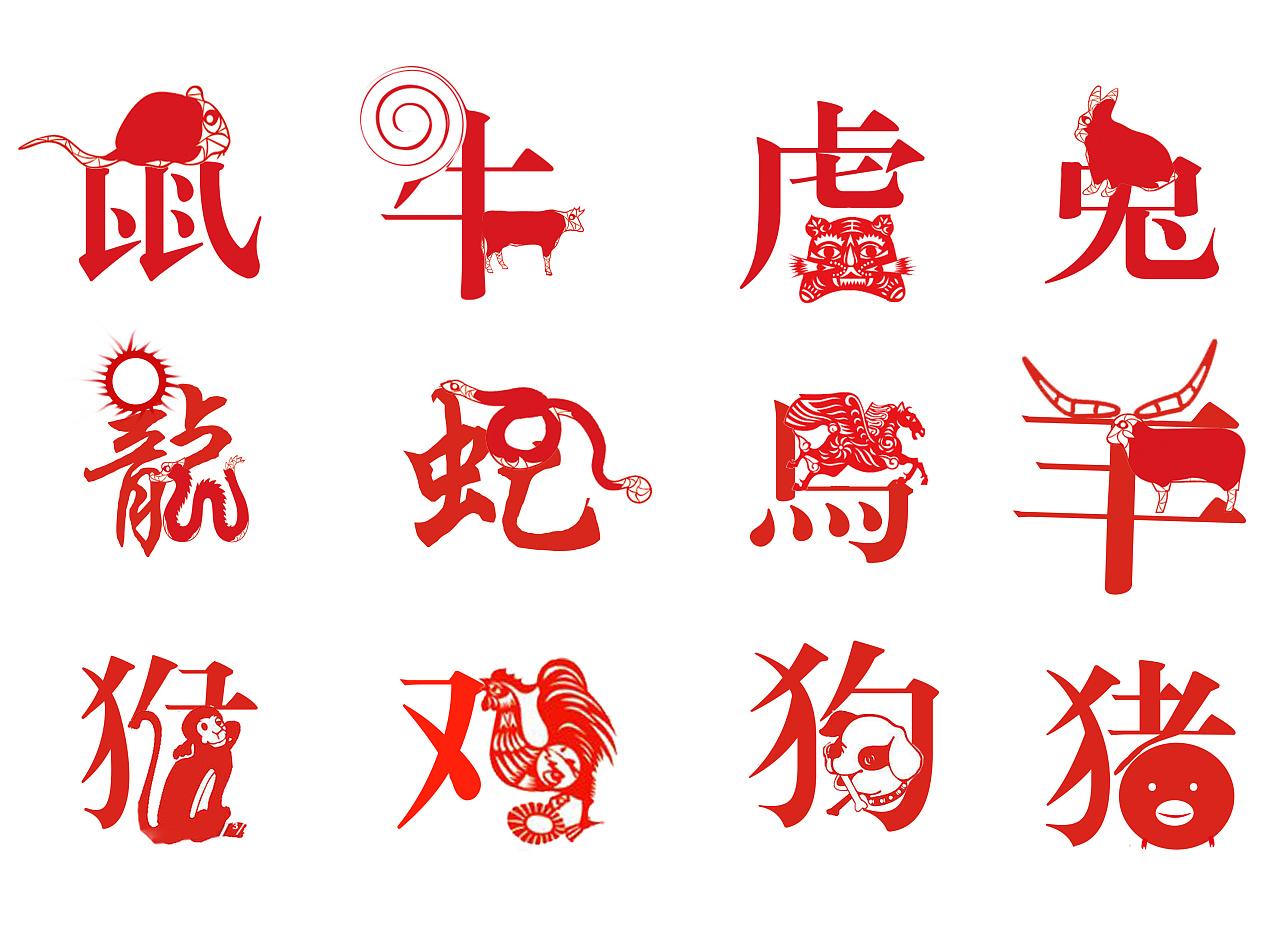 以12生肖和good字体变形作为创意图案!图片