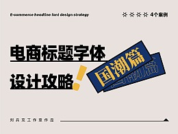 电商标题字体-设计攻略(国潮篇)