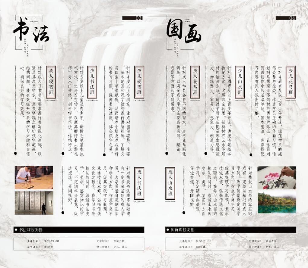 国学书院宣传册设计图片