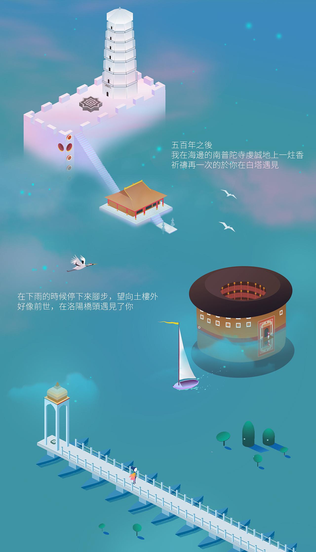 一炷香的时间_纪念碑谷·遇见福建 插画 商业插画 大勝 - 原创作品 - 站酷 (ZCOOL)