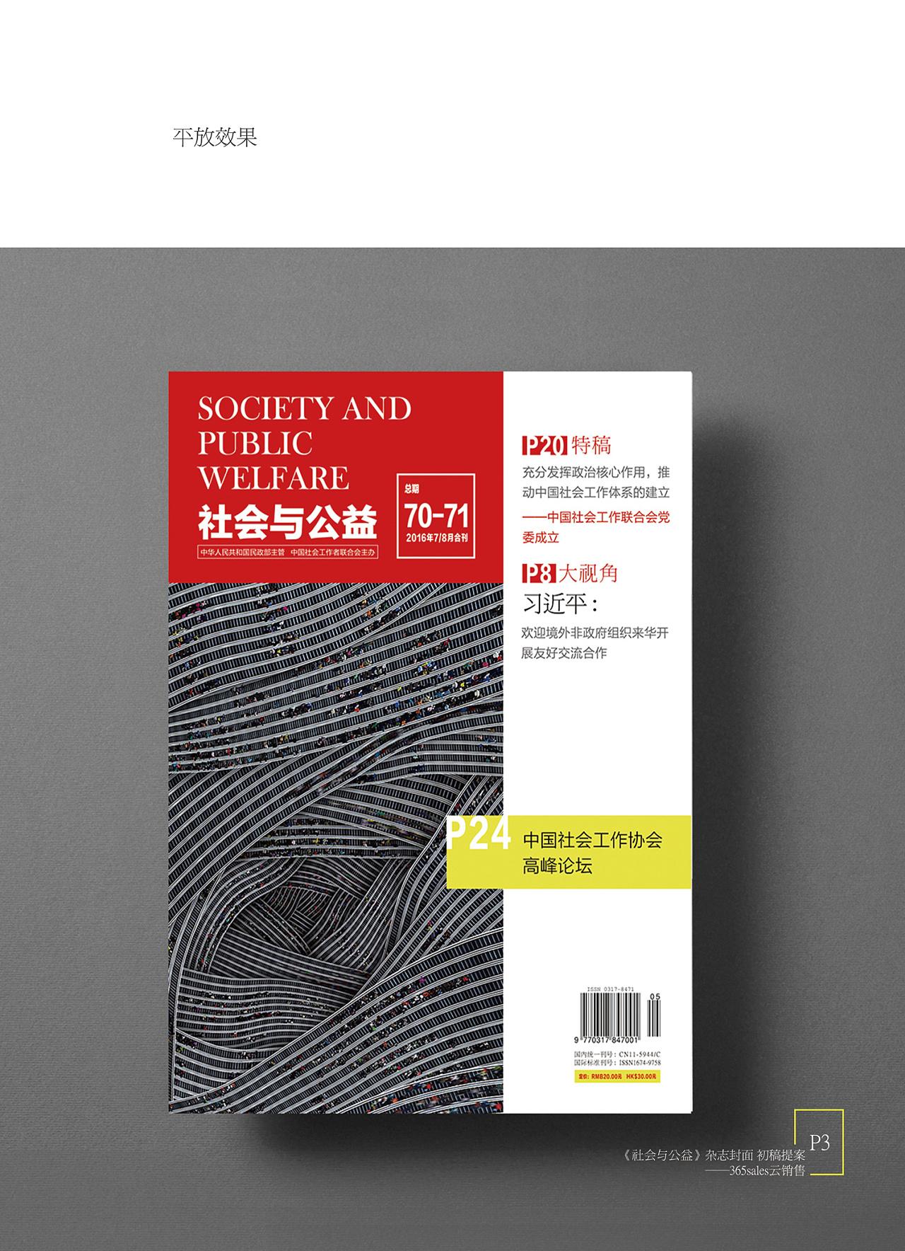 社会 杂志_《社会与公益》杂志第70-71期排版/封面设计|平面|书装/画册|凡人 ...