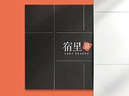 莫干山民宿- 宿里FUN集度假酒店 / 品牌VI / logo设计