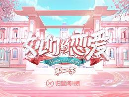 芒果TV《女儿们的恋爱》第二季 / 视觉设计