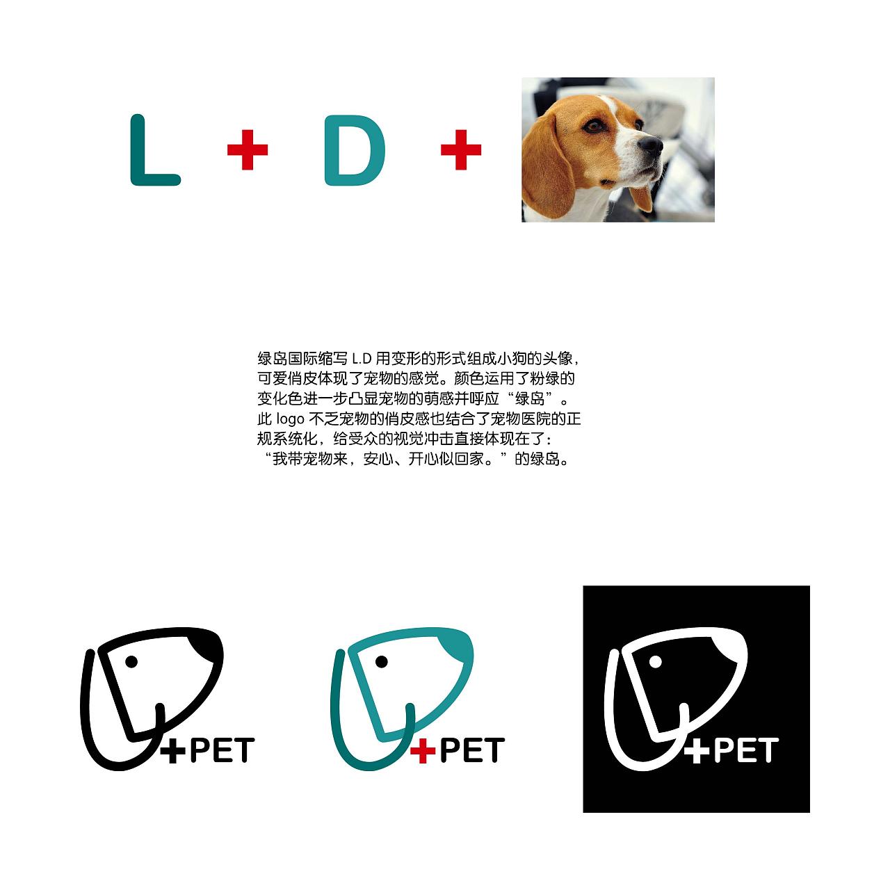 绿岛国际宠物医院logo