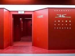 上海大剧院地下车库 - 导视及环境图形设计